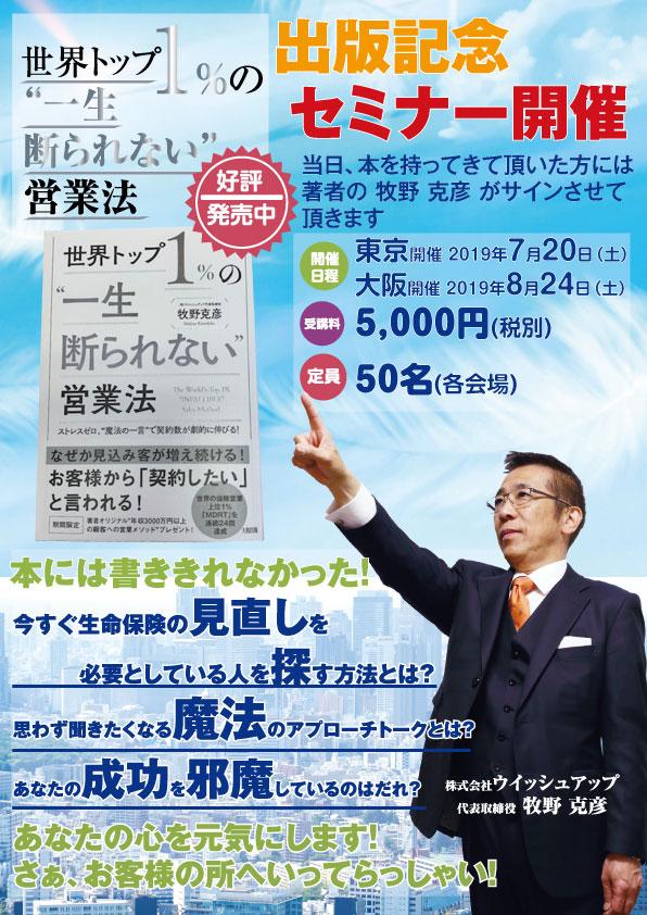 出版記念セミナー7月20日(東京)・8月24日(大阪)開催!
