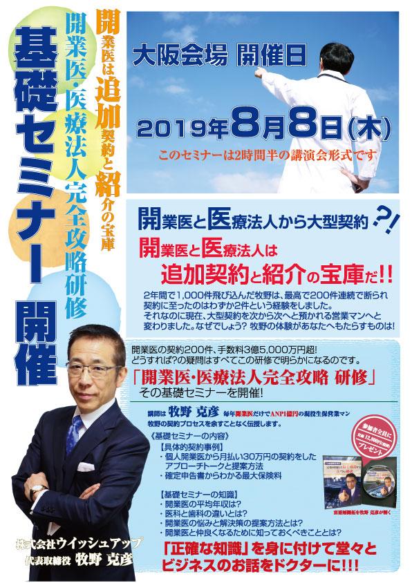 開業医・医療法人完全攻略研修9月10日・11日(大阪)開催!