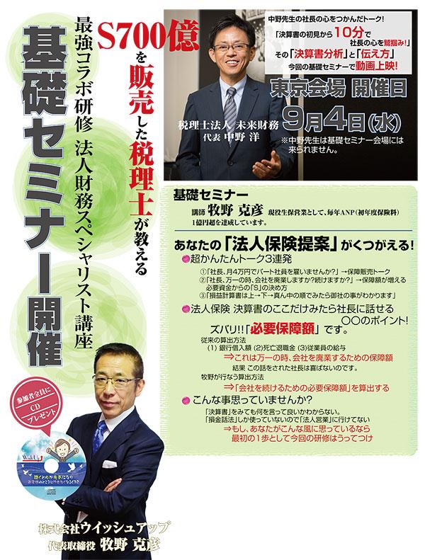 最強コラボ研修 法人財務スペシャリスト講座[基礎セミナー]9月4日(東京)開催!