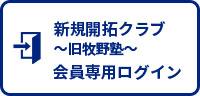 新規開拓クラブ〜旧牧野塾〜会員専用ログイン
