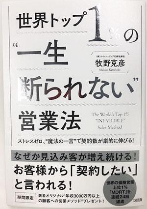 """『世界トップ1%の""""一生断られない""""営業法』再販決定!"""