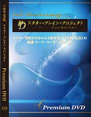 ドクター・ブレイン・プロジェクト Premium DVD