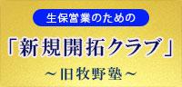 生保営業のための「新規開拓クラブ」〜旧牧野塾〜